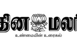 Dinamalar Tamil NewsPaper