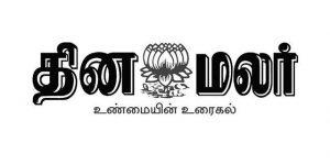 Dinamalar Tamil NewsPaper