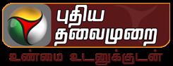 Puthiyathalaimurai Tamil News
